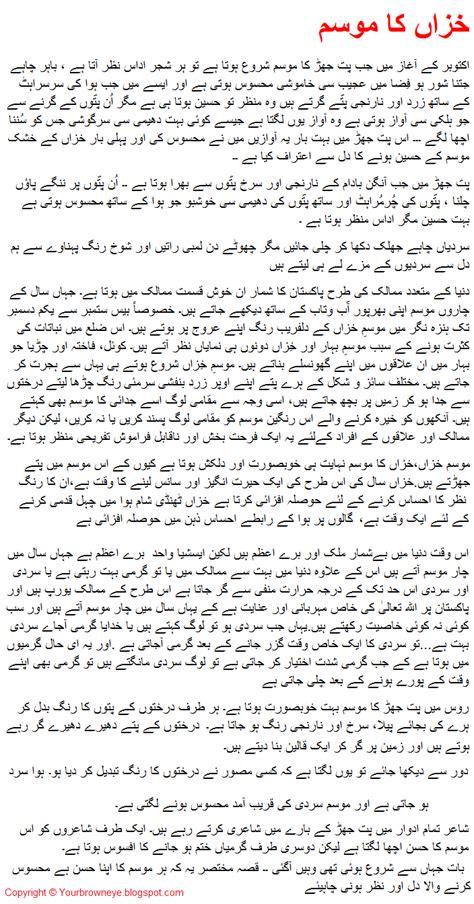 Rainy season essay in urdu png 704x1344